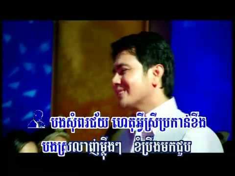 Som Poa Kramom - Him Sivorn & Sous Songveacha [Khmer Karaoke]