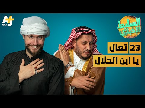 السليط الإخباري - تعال يا ابن الحلال | الحلقة (23) الموسم السادس