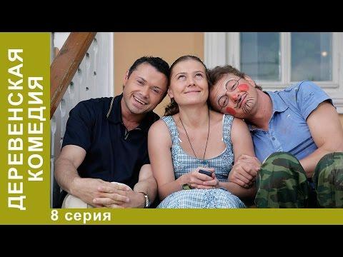 Деревенская Комедия. 8 Серия. Сериал. Комедия