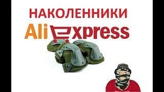 Обзор наколенников с AliExpress