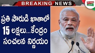 Modi Government Takes Shocking Decision On Black Money In INDIA | Modi About 15 Lakhs Deposit