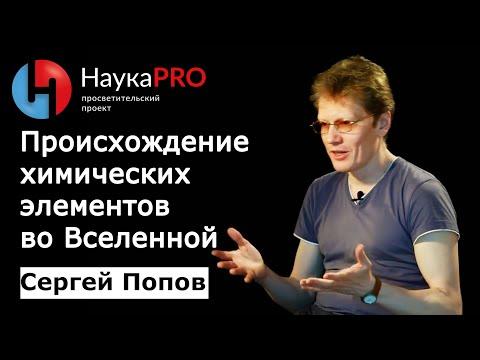 Сергей Попов -