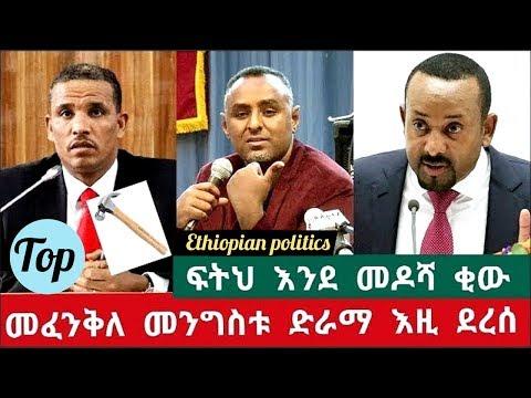 Ethiopian- መፈንቅለ መንግስቱ ድራማ እዚ ደረሰ – የፍትህ ስርዓቱን እንደ መዶሻ ተጠቅሞ አናት እናቱን ይቀበቅባል ።