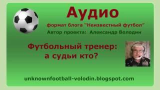 Критерий оценки футбольного тренера