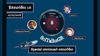 SciTalksGR - Επεισόδιο 10 (Special Επετειακό Επεισόδιο)