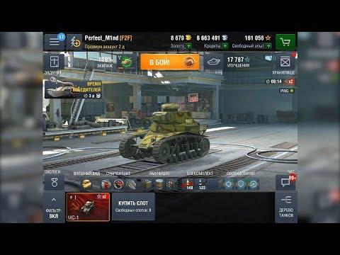 МС-1 - мой первый танк WoT Blitz
