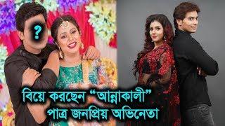 বিয়ে করছেন জনপ্রিয় অভিনেত্রী প্রিতি বিশ্বাস। পাত্র কে জানেন? Prity Biswas Rahul Majumdar Wedding
