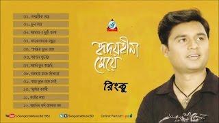 Rinku - Hridoyhina Meye - Full Audio Album | Sangeeta