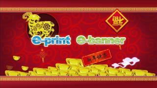 e-print e-banner 2015(羊年) 賀年廣告 [HD](新年快樂祝大家心想事成恭喜恭喜., 2015-02-17T00:26:47.000Z)