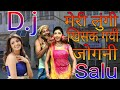 Meri Lungi khisak Gayi jogini 🔊 Languriya DJ remix song🎧Salu Yadav Firozabad (Up)🎵
