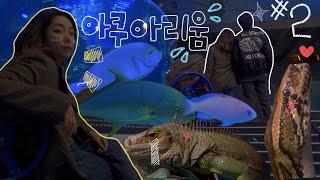 [VLOG]호주 몽환적인 아쿠아리움 (feat.디테일 …