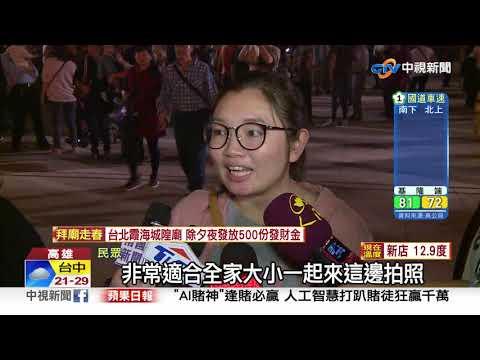 佛光山燈會試燈 絢爛煙火美不勝收│中視新聞 20190203