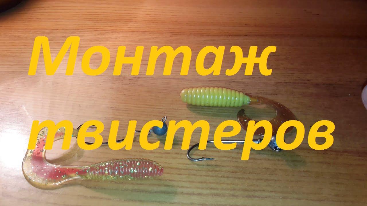 Монтаж твистеров на офсетный крючок и джиг-головку. Рыбалка. Fishing.