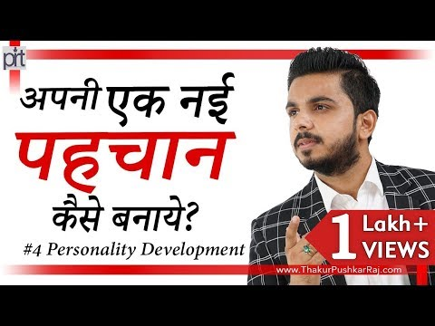 How to Create Your Identity | Increase Confidence | Personality Development