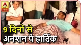 Kaun Jitega 2019: Hardik Patel Ninth Day Of Hunger Strike | ABP News