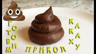 Конфета Какашка / Sweet Candy / Emoji Shit / Блюдо на Хэллоуин / Halloween /  Рецепт Какашки / たわごと
