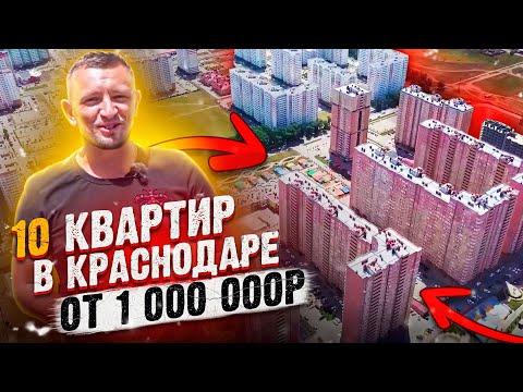 Квартиры от 1 000 000 в Краснодаре 🔥 10 реальных и актуальных квартир