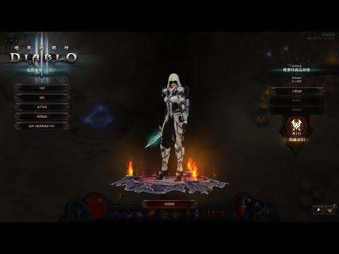 暗黑破壞神3 狩魔獵人 三刀流 (宏偉秘境107層) Diablo III