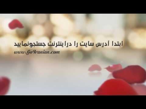 همسریابی ایرانی - Iranian Dating