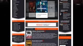 Шаблон ДЛЕ для сайта онлайн-кино Serial.TV DLE 10/9.8 (Original)(Скачать бесплатно шаблон Serial.TV DLE 10/9 8: ..., 2013-07-02T11:56:08.000Z)