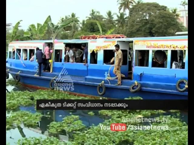 Uniform  ticket Rate for Kochi Metro | എന്റെ കൊച്ചി എന്റെ മെട്രോ