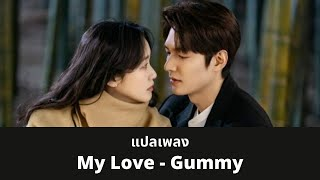 Download lagu แปลเพลง My Love - Gummy (Thai Sub)