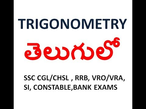 TRIGONOMETRY IN TELUGU || SSC CGL/CHSL || SI/CONSTABLE || VRO/VRA || BANK EXAMS