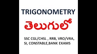 TRIGONOMETRY IN TELUGU || SSC CGL/CHSL || SI/CONSTABLE || VRO/VRA || BANK EXAMS