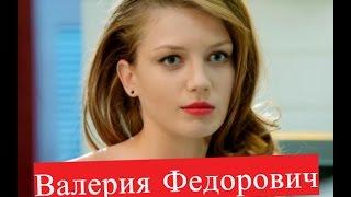 Валерия Федорович. Биография