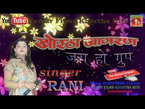 Singer Rani  khortha jagran Audio Song  jai ho group