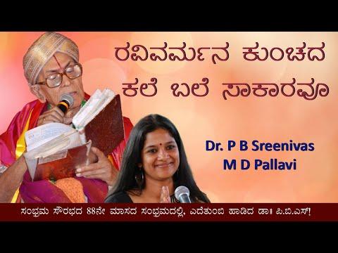 P B S sings live - Ravivarmana Kunchada