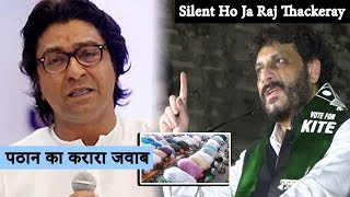 Azan Or Namaz Ke Bayaan Per Waris Pathan Ne Raj Thackeray Ko Diya Jawab || MIM New Express