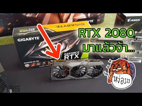 Unbox - Gigabyte Geforce RTX 2080 ตัวท็อปสุดแรง มาแล้วจ้า !!!