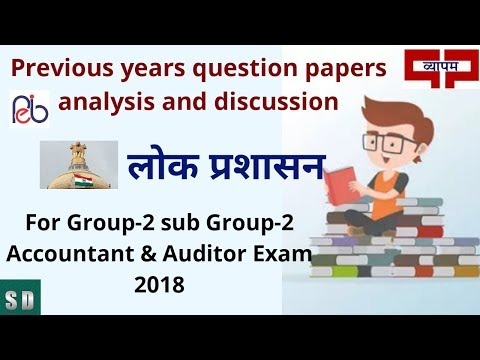 लोक प्रशासन  previous year question paper discussion.Group-2 Sub Group-2 Accountant and Auditor'18