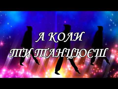 Танцювальний колектив ОРХІДЕЯ,