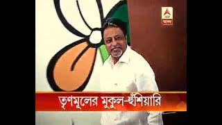 Now TMC top leadership makes it clear to Mukul that having contacts with BJP will not be