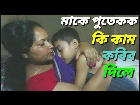 মাকৰ কাৰণে নিজৰ পুতেকে কি কাম কৰিলে।।। New assamese video
