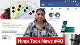 Hindi Tech News #040 - Google Assistant Phone Line Service, iPhone 11, Nokia 7.2, Facebook