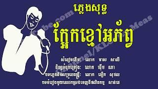 ក្អែកខ្មៅអភ័ព្វ ភ្លេងសុទ្ធ, Kaek Khmao Ahpob, Karaoke Khmer for sing
