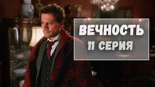 Сериал Вечность - 11 серия. Лучшие моменты сериала Вечность
