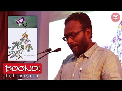 """LIYANAGE AMARAKEERTHI speaks on Sri Lankan Poetry at """"OBA GAMBURU NINDAKA"""" Book Launch"""