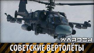 Советские вертолёты от Цаги 1-ЭА до Ка 52 и Ми 28 / Soviet helicopters / Wardok(, 2015-05-26T09:00:01.000Z)