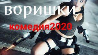 КОМЕДИЯ 2020 ВОРИШКИ @ СМОТРЕТЬ РУССКИЕ КОМЕДИИ (2020) HD