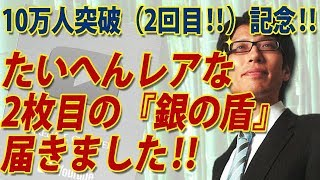 ついに2枚目の『銀の盾』が届きました!(2回目の!)10万人突破記念の!|竹田恒泰チャンネル2