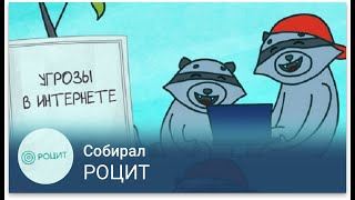 Интро-видео для плейтиста РОЦИТ для YouTube Детям: детская безопасность в интернете