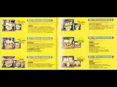 MAXI KINGDOM 舞曲大帝國 7- BLUE (DA BA DEE)