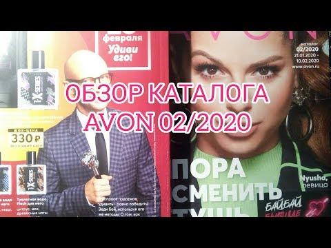 ОБЗОР КАТАЛОГА AVON 02/2020