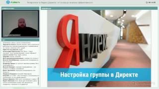 eLama: Ретаргетинг в Яндекс.Директе: от основ до анализа эффективности от 04.07.17