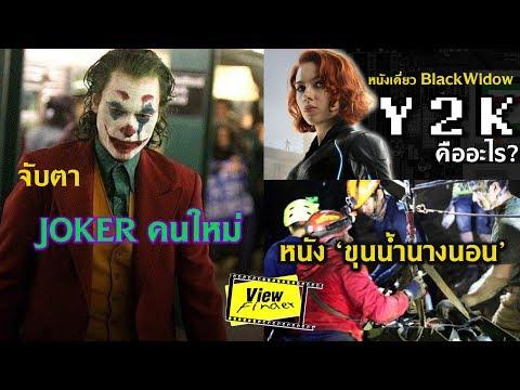 จับตาJoker คนใหม่ / BlackWidow กับ Y2K / ว่าที่ 3 หนัง ' ถ้ำหลวง '
