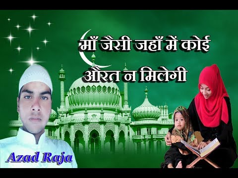 Azad Raja Naat
